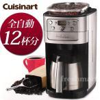 送料無料 クイジナート 全自動コーヒーメーカー 12杯用 ミル付きコーヒーメーカー DGB-900PCJ2