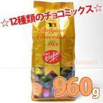 ベルギートレファン ベルギーチョコレートミックス 960g 業務用 詰め合わせ チョコレート菓子