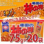 亀田製菓 亀田の柿の種 75g×20袋セット 業務用 詰め合わせ おつまみ お菓子