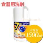 花王 キュキュット 食器用洗剤 1500ml オレンジの香り 詰め替え用 大容量 業務用 食器洗剤