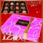 ショッピング朝までクール 送料無料 ゴディバ アソートメント チョコレート 12粒入り 詰め合わせ チョコレート菓子 GODIVA