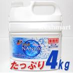 ライオン トップ スーパーナノックス 4kg 液体洗濯洗剤 業務用