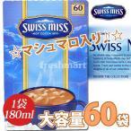 スイスミス ホットココアミックス マシュマロ入り 28g×60袋 大容量 業務用 コストコ costco swiss miss