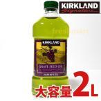 カークランド グレープシードオイル 2L 食用ブドウ油 業務用 KIRKLAND