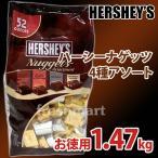 ショッピング朝までクール ハーシーズ ナゲッツ チョコレート 1.47kg 4種類の詰め合わせ 業務用 チョコレート菓子 HERSHEY'S Nuggets
