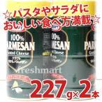 クラフト パルメザンチーズ 227g×2本セット 業務用 粉チーズ KRAFT