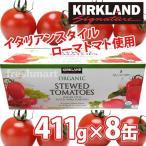 カークランド 有機スライスカット トマト缶(野菜入り)411g×8缶 缶詰め コストコ cos...