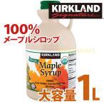 メープルシロップ 100% ピュア 1L