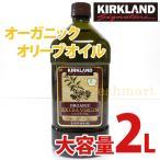 カークランド オーガニック エクストラバージンオリーブオイル 2L 食用オリーブ油 業務用 KIRKLAND