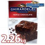 ショッピング朝までクール ジラデリ(ギラデリ) トリプルチョコレート ブラウニーミックス 2.26kg(565g×4袋) 製菓材料 業務用