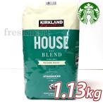 スターバックス ハウスブレンド ミディアムロースト コーヒー豆 1.13kg カークランド 大容量 業務用