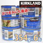 カークランド 鶏肉の水煮 チキンブレスト 354g×6缶セット 缶詰め コストコ costco 業務用 KIRKLAND
