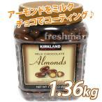 カークランド アーモンドミルクチョコレート 1.36kg チョコレート菓子 詰め合わせ 業務用 コストコ costco KIRKLAND