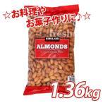カークランド 生アーモンド 1.36kg 調理・製菓材料 業務用