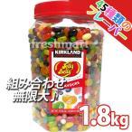 カークランド ジェリーベリービーンズ 1.814kg 45種類のフレーバー グミ キャンディ 詰め合わせ コストコ costco KIRKLAND