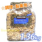 カークランド ウォールナッツ クルミ 1.36kg 調理・製菓材料 業務用 コストコ costco KIRKLAND