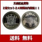 【2種セット】天皇陛下 御即位記念 御在位30年記念 五百円 バイカラークラッド貨幣