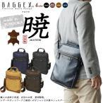 BAGGEX (バジェックス) 暁(あかつき) 縦型 ショルダーバッグ / ビジネスバッグ 13-1070