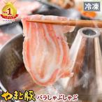 国産 やまと豚 バラ肉 しゃぶしゃぶ用 300g | [冷凍] 豚肉 豚バラ 豚バラ肉 しゃぶしゃぶ しゃぶしゃぶ肉 肉 お肉 お取り寄せグルメ 食品 食べ物 ギフト 内祝い