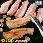国産 やまと豚 バラ肉 ブロック 300g | [冷凍] 豚肉 豚バラ 豚バラ肉 豚バラブロック ブロック ブロック肉 肉 お肉 お取り寄せグルメ 食品 食べ物 ギフト 内祝い