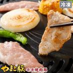 腿肉 - やまと豚モモ焼肉用500g  やまと豚 豚肉 やまと 豚 お取り寄せグルメ お取り寄せ グルメ モモ肉 食品 食べ物  プレゼント  ギフト 焼肉 焼き肉