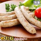 やまと豚生ウインナー(ペッパー)125g*2袋 NS-AI | [冷凍] ウインナー ウィンナー ウインナーソーセージ ソーセージ 肉 お肉 ギフト お取り寄せグルメ おつまみ