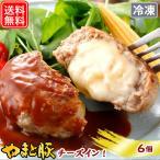 やまと豚 チーズイン ポーク ハンバーグ (6個入) | [冷凍] ] 送料無料 母の日 父の日 取り寄せ 冷凍 ギフト お取り寄せグルメ 肉 おかず 食べ物 食品 内祝い