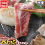 国産 やまと豚 焼肉セット 1.5kg NS-AS | [冷凍]送料無料 焼き肉 焼肉 焼き肉セット ギフト バーベキュー セット 食材 豚肉 お取り寄せグルメ 内祝い お返し