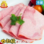 やまと豚 ポークハムスライス 70g | [冷蔵] ハム ハムギフト ハムソーセージ ギフト ハムソーセージギフト 肉 お肉 豚肉 豚肉ロース お取り寄せグルメ 贈り物