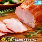 やまと豚 スモークボンレスハム 350g | [冷蔵] ハム ハムギフト ハムソーセージ ギフト ハムソーセージギフト 肉 お肉 豚肉 豚肉モモ お取り寄せグルメ 贈り物