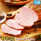 やまと豚 ペッパーポーク 350g | [冷蔵] ハム ボンレスハム ハムギフト ハムソーセージ ギフト ハムソーセージギフト 肉 お肉 豚肉 お取り寄せグルメ 贈り物