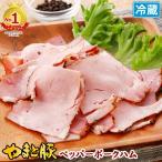やまと豚 ペッパーポーク切り落とし 100g | [冷蔵] ハム 切り落とし 切り落とし肉 ハムギフト ハムソーセージ ギフト ハムソーセージギフト 肉 お肉 豚肉 贈り物
