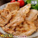 やまと豚 ロース 生姜焼 180g (冷凍) | 豚肉 味付き 味付き肉 味付け肉 味付肉 国産 肉 お肉 生姜焼き 豚ロース ギフト お取り寄せグルメ 焼肉 惣菜 豚丼 内祝い