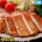 やまと豚 ロース ステーキ 180g | [冷蔵] 豚肉 味付き 味付き肉 肉 お肉 ステーキ肉 ギフト お取り寄せグルメ 焼肉 惣菜 豚丼 内祝い お返し