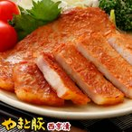 やまと豚 ロース 西京漬 180g (冷凍) | 豚肉 味付き 味付き肉 味付け肉 味付肉 国産 肉 お肉 味噌漬け 冷凍食品 ギフト お取り寄せグルメ 惣菜 お惣菜 おかず