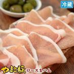 やまと豚 うす切りロース生ハム50g | [冷蔵] 生ハム 骨なし ロース おつまみ オードブル 取り寄せ 肉 お肉 お取り寄せグルメ お取り寄せ グルメ ギフト