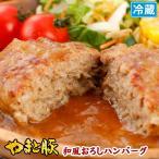 おうちDEレストラン 和風おろし ハンバーグ 160g | [冷蔵] ハンバーグ ハンバーグステーキ ギフト レトルト 高級 惣菜 お惣菜 肉 お肉 牛肉 お取り寄せグルメ