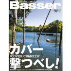 つり人社 Basser(バサー)「月刊誌」