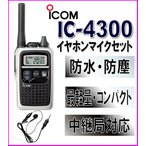 アイコム IC-4300 特小 トランシーバー & イヤホンマイク 銀 1台