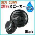 防水なのに最大出力 200W 2wayスピーカー 黒色新品箱入り