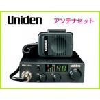 ユニデン Uniden PRO 510XL CB無線機 & 小型マグネット  アンテナ セット 新品