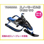 YAMAHA ヤマハ スノーモービル型 ソリ 子供用 NYTRO ナイトロ ブレーキ付き 新品