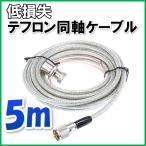 5m テフロン 同軸ケーブル 低損失 MJ-MP セット 新品