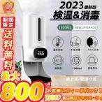 仕様改良 体温計 非接触型 日本製センサー 非接触型体温計  体表面温度測定器 自動手指消毒器 アルコールディスペンサー スピード検温 検温消毒一体型 壁掛け式