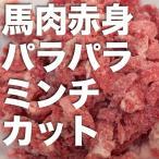冷凍肉 犬おやつ 高品質 手作りフード