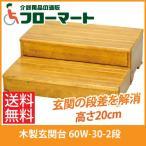 段差解消 踏み台 段差昇降 段差解消商品 アロン化成 木製玄関台 60W-30-2段 幅60cm