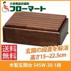 段差解消 踏み台 段差昇降 段差解消商品 アロン化成 木製玄関台 S45W-30-1段 幅45cm 高さ調整