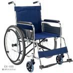 マキテック EX-10 スチール製 車椅子 車いす 車イス 自走用 折りたたみ