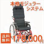 カナヤママシナリー LAPPOIII 標準仕様 ハイバック付き  アルミ製 自走介助兼用車椅子[介助ブレーキ付]