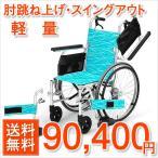 車椅子 車いす 車イス 軽量 日進医療器 自走介助兼用